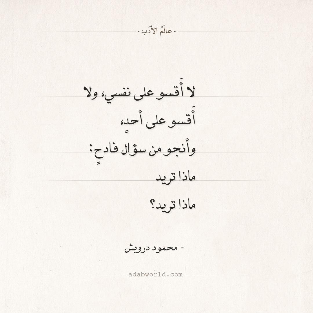 شعر محمود درويش - ماذا تريد