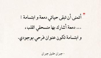 اقتباسات جبران خليل جبران - أتمنى أن تبقى حياتي دمعة و ابتسامة