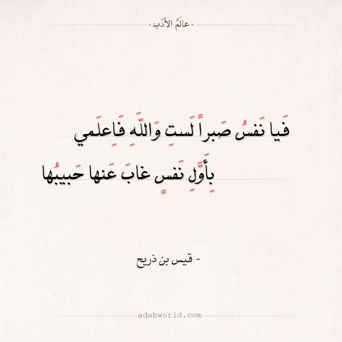 شعر قيس بن ذريح - فيا نفس صبرا لست والله فاعلمي