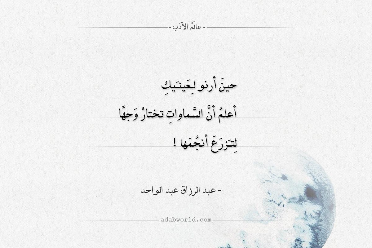 شعر عبد الرزاق عبد الواحد - حين أرنو لعينيك