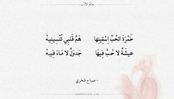 كلمات خمرة الحب - صباح فخري (شرح)