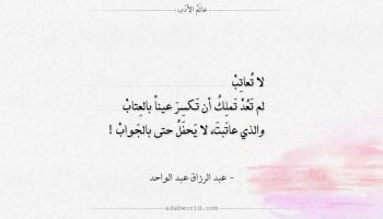شعر عبد الرزاق عبد الواحد - لا تعاتب