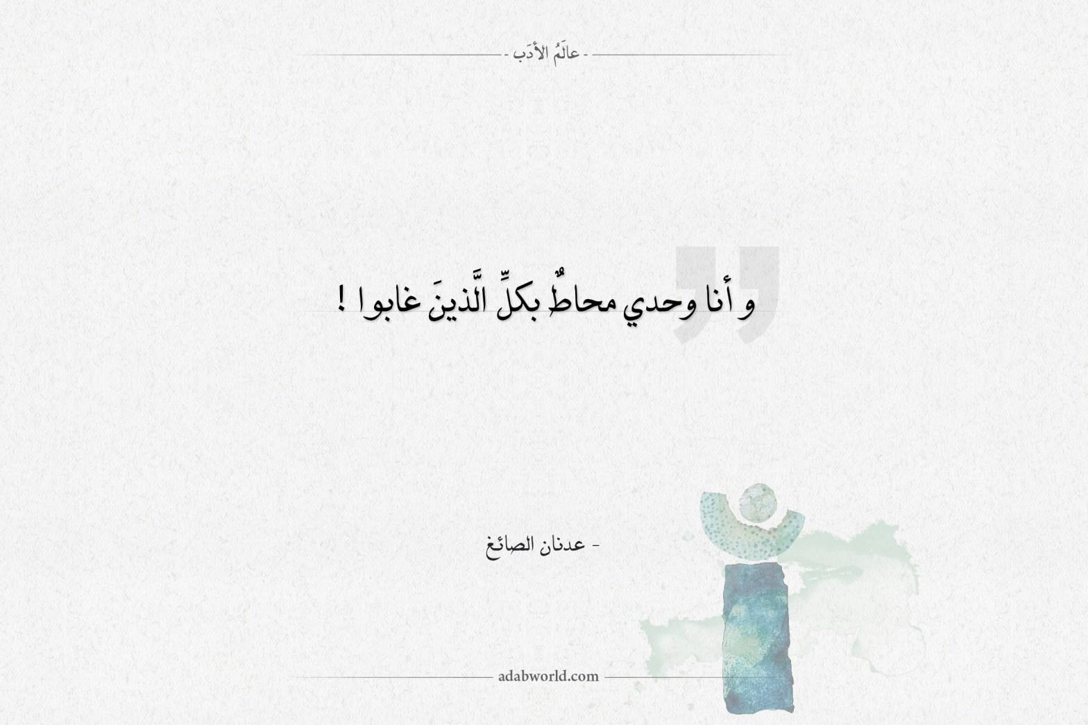 اقتباسات عدنان الصائغ - يسقط الثلج على قلبي