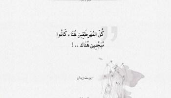 اقتباسات يوسف زيدان - عزازيل