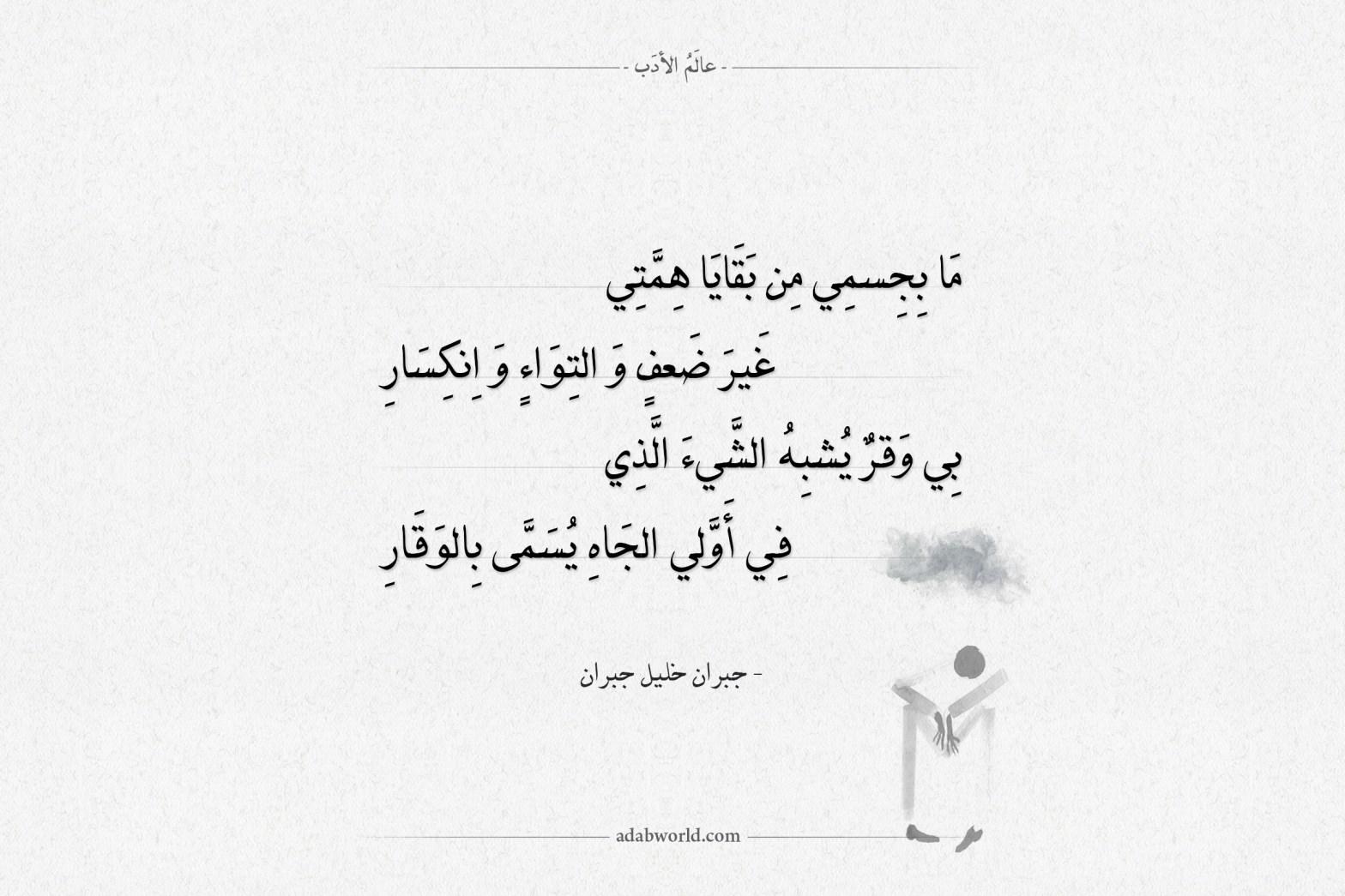 شعر جبران خليل جبران - أقرئ القوم سلامي واعتذاري