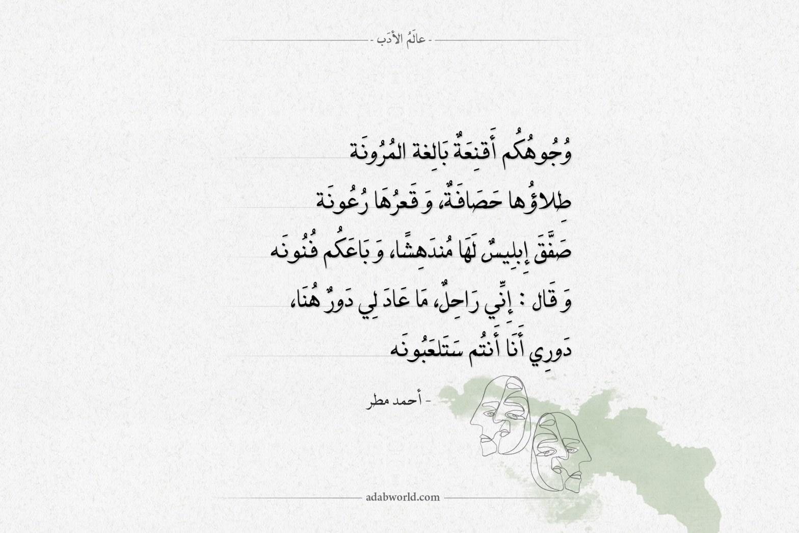 شعر أحمد مطر -ورثة إبليس