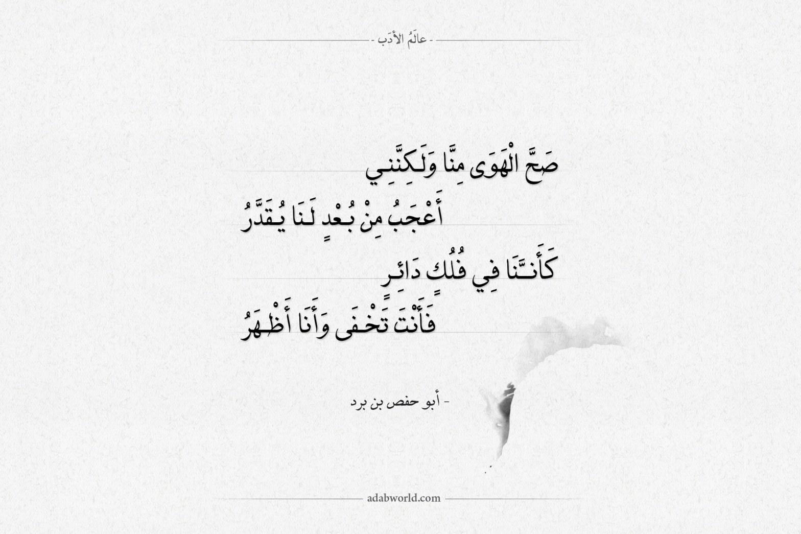 شعر أبو حفص بن برد - صح الهوى منا ولكنني