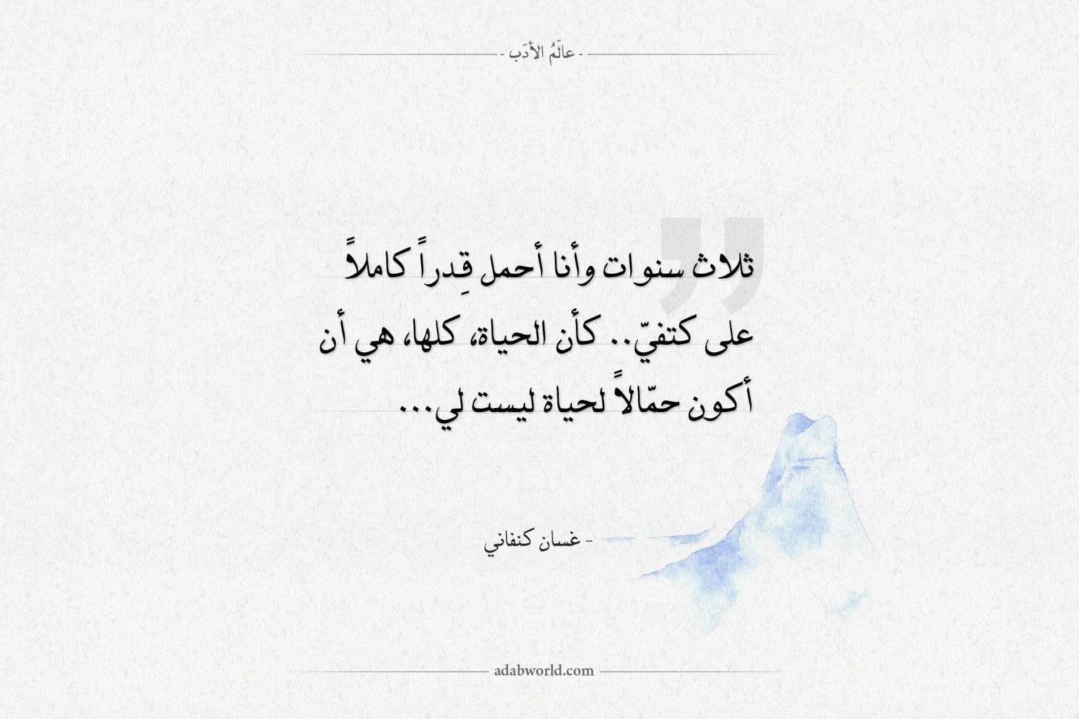 اقتباسات غسان كنفاني - أحمل قِدراً على كتفي