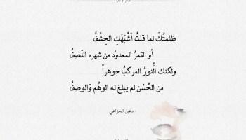 شعر دعبل الخزاعي - له منظر وطف ومنسدل وحف