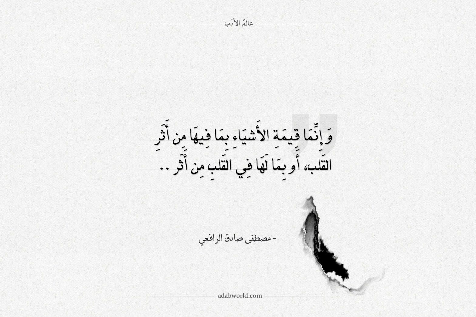 اقتباسات مصطفى صادق الرافعي - قيمة الأشاء بما لها في القلب