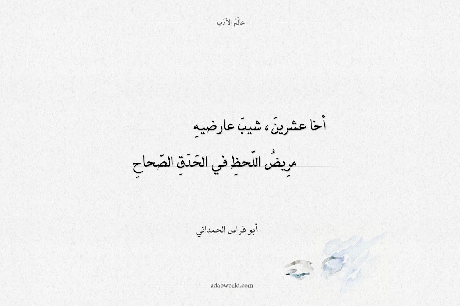 شعر أبو فراس الحمداني أخا عشرين شيب عارضيه