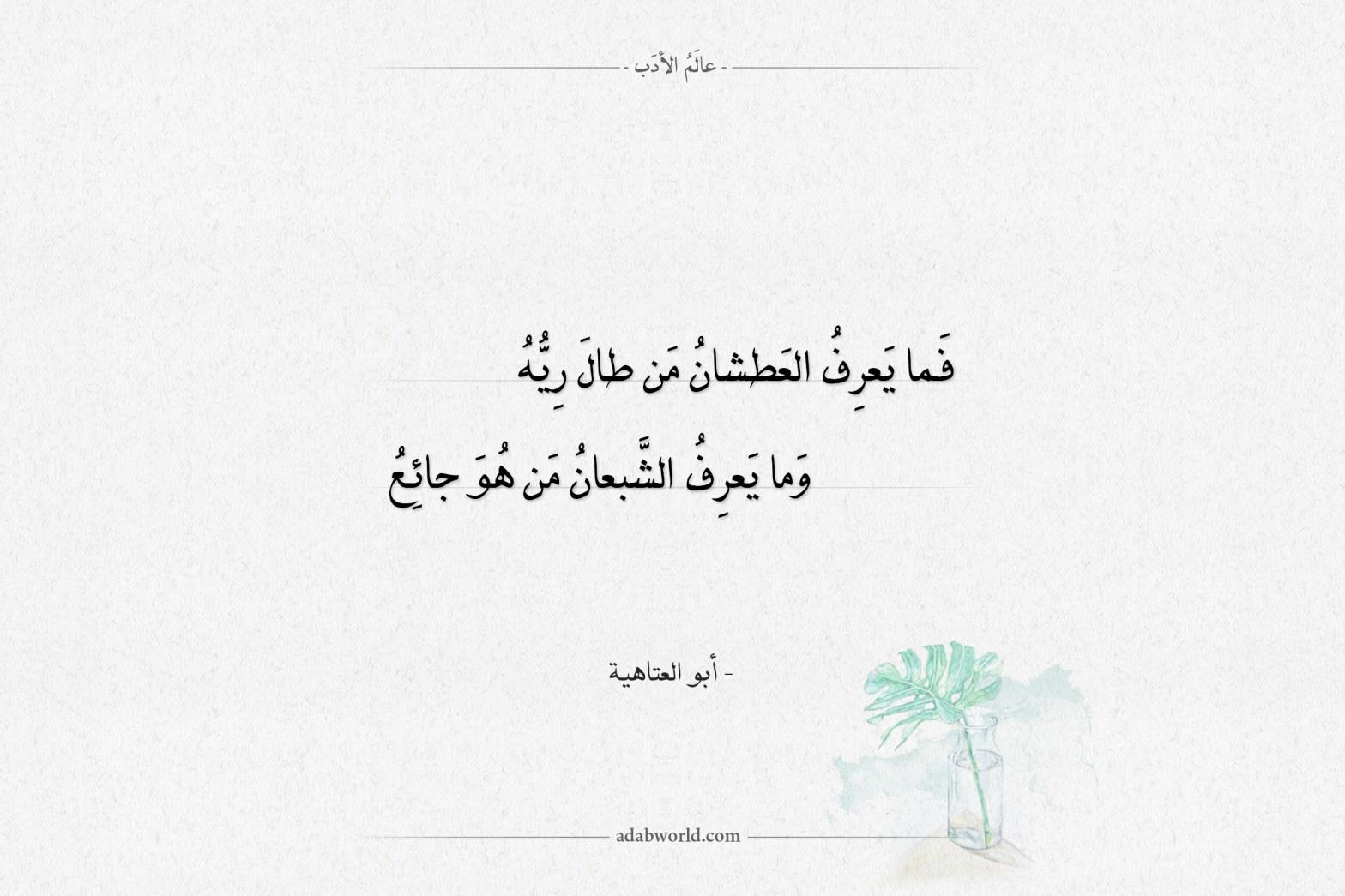 شعر أبو العتاهية فما يعرف العطشان من طال ريه