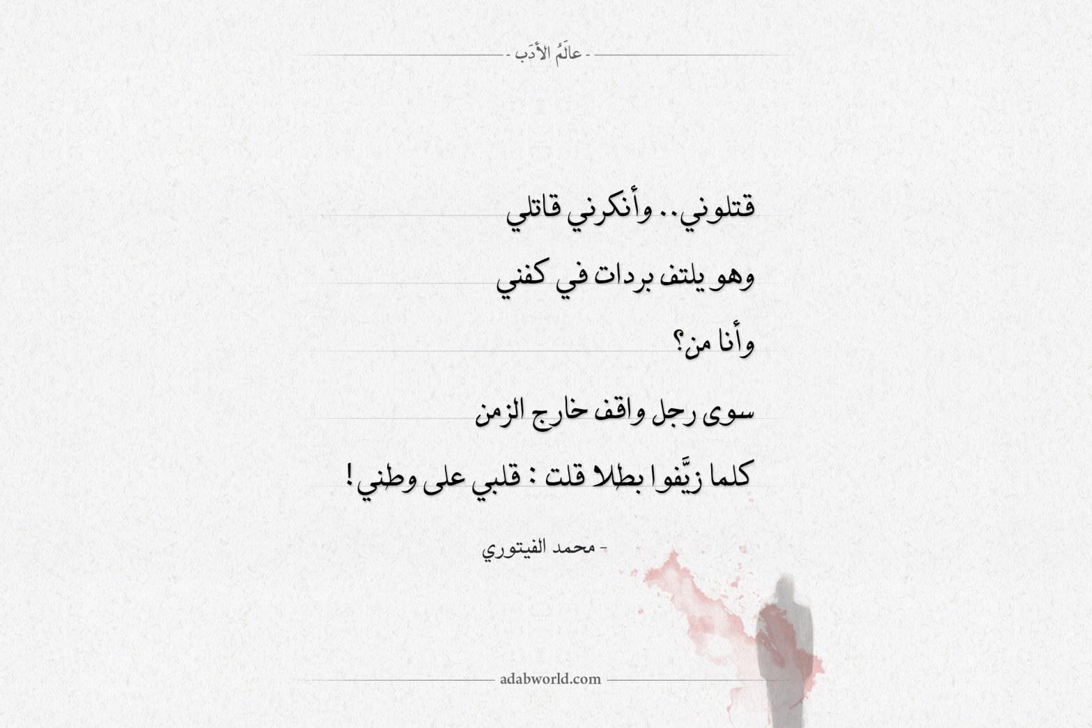 شعر محمد الفيتوري لا تحفروا لي قبرا