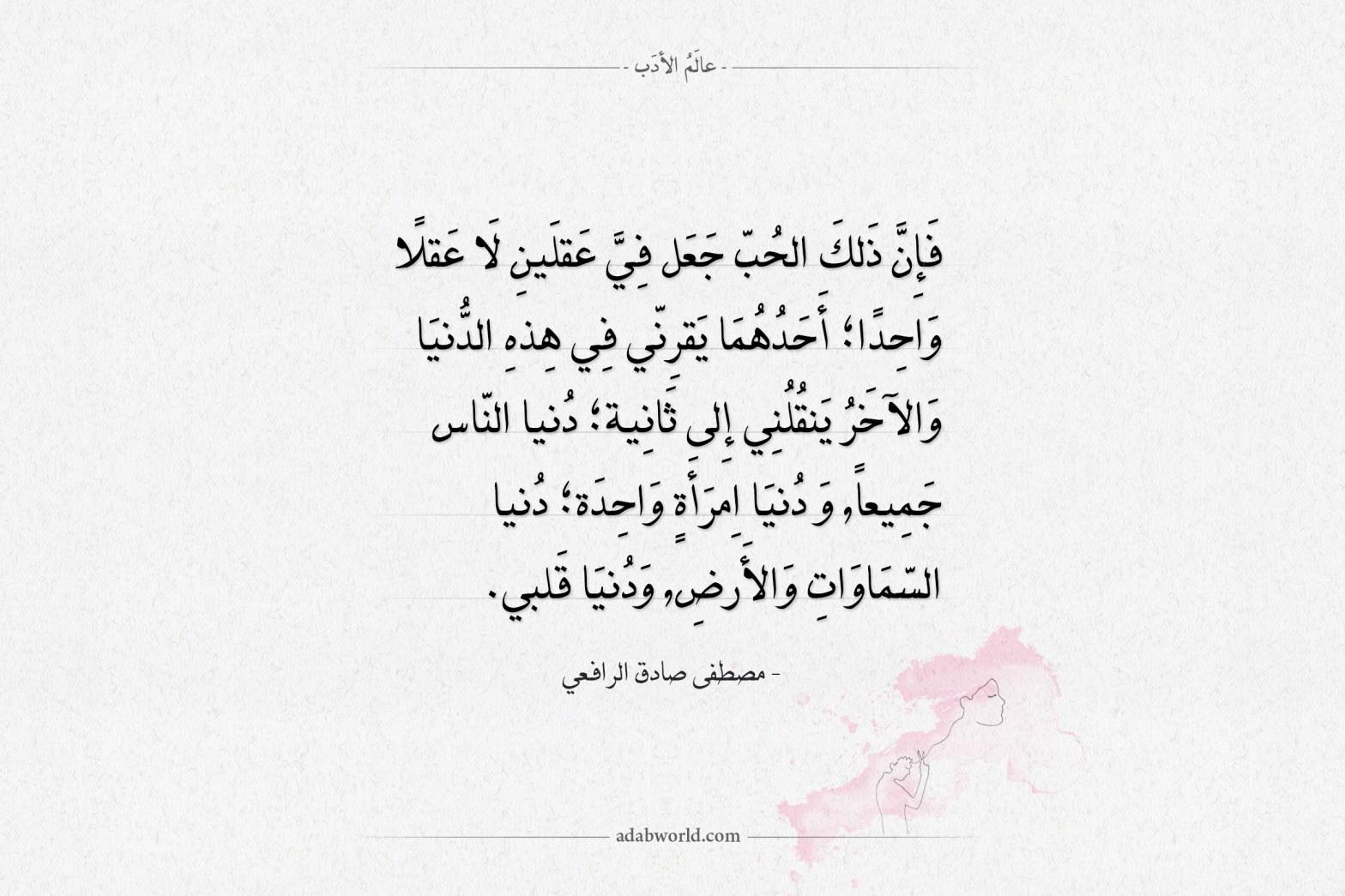 اقتباسات مصطفى صادق الرافعي ذلك الحب جعل في عقلين
