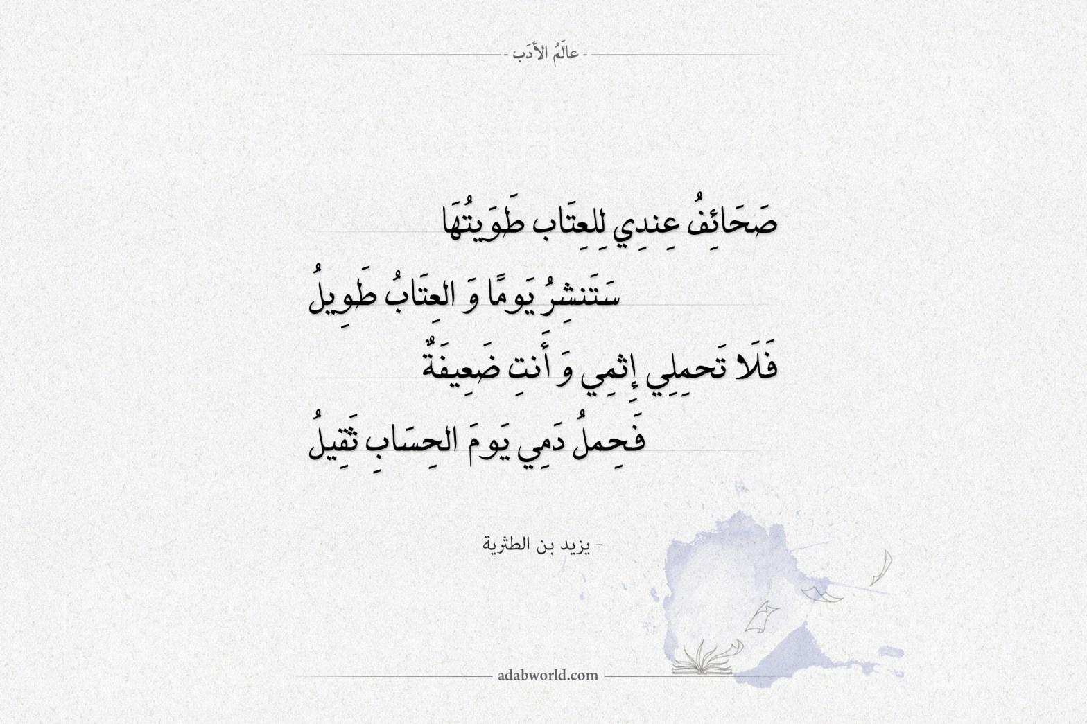 شعر يزيد بن الطثرية صحائف عندي للعتاب طويتها