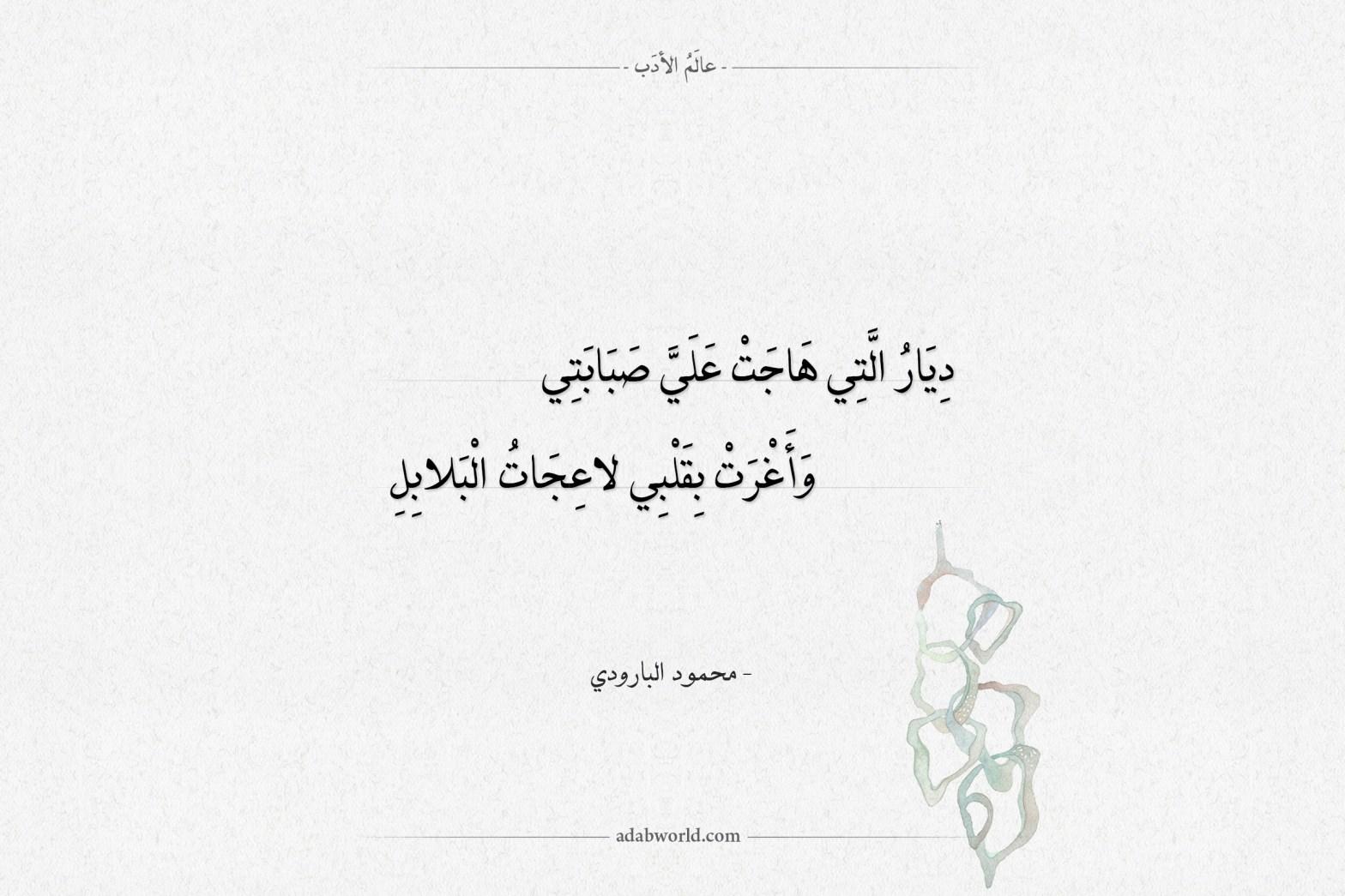 شعر محمود البارودي فللعين منها بعد تزيال أهلها