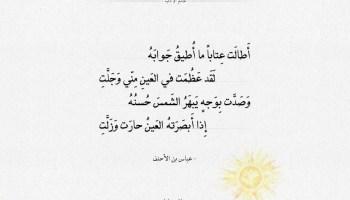شعر عباس بن الأحنف أطالت عتابا ما أطيق جوابه