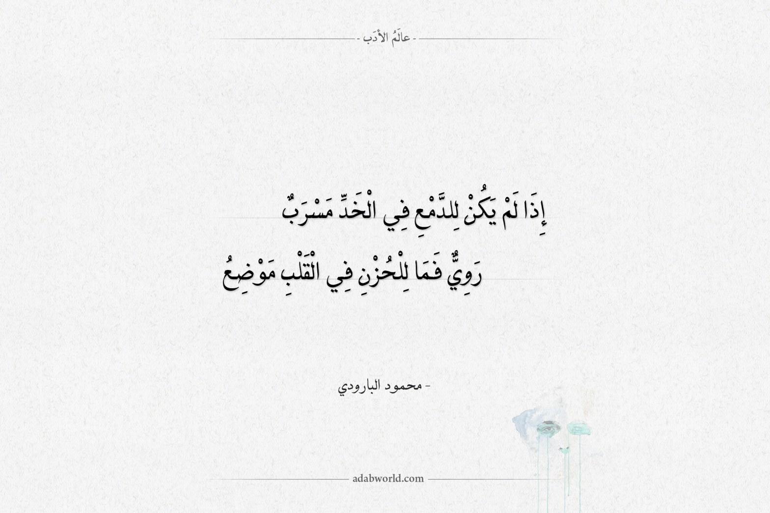 شعر محمود البارودي إذا لم يكن للدمع في الخد مسرب