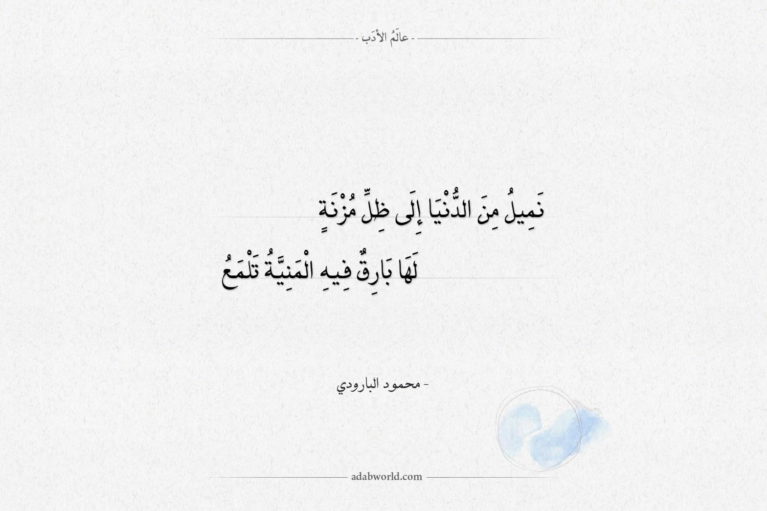 شعر محمود البارودي نميل من الدنيا