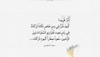 اقتباسات سعود السنعوسي أمر غريب