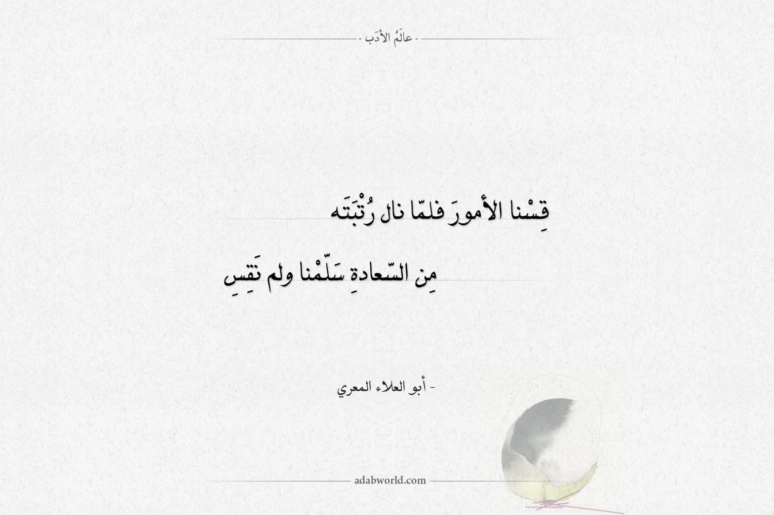 شعر أبو العلاء المعري سلمنا ولم نقس