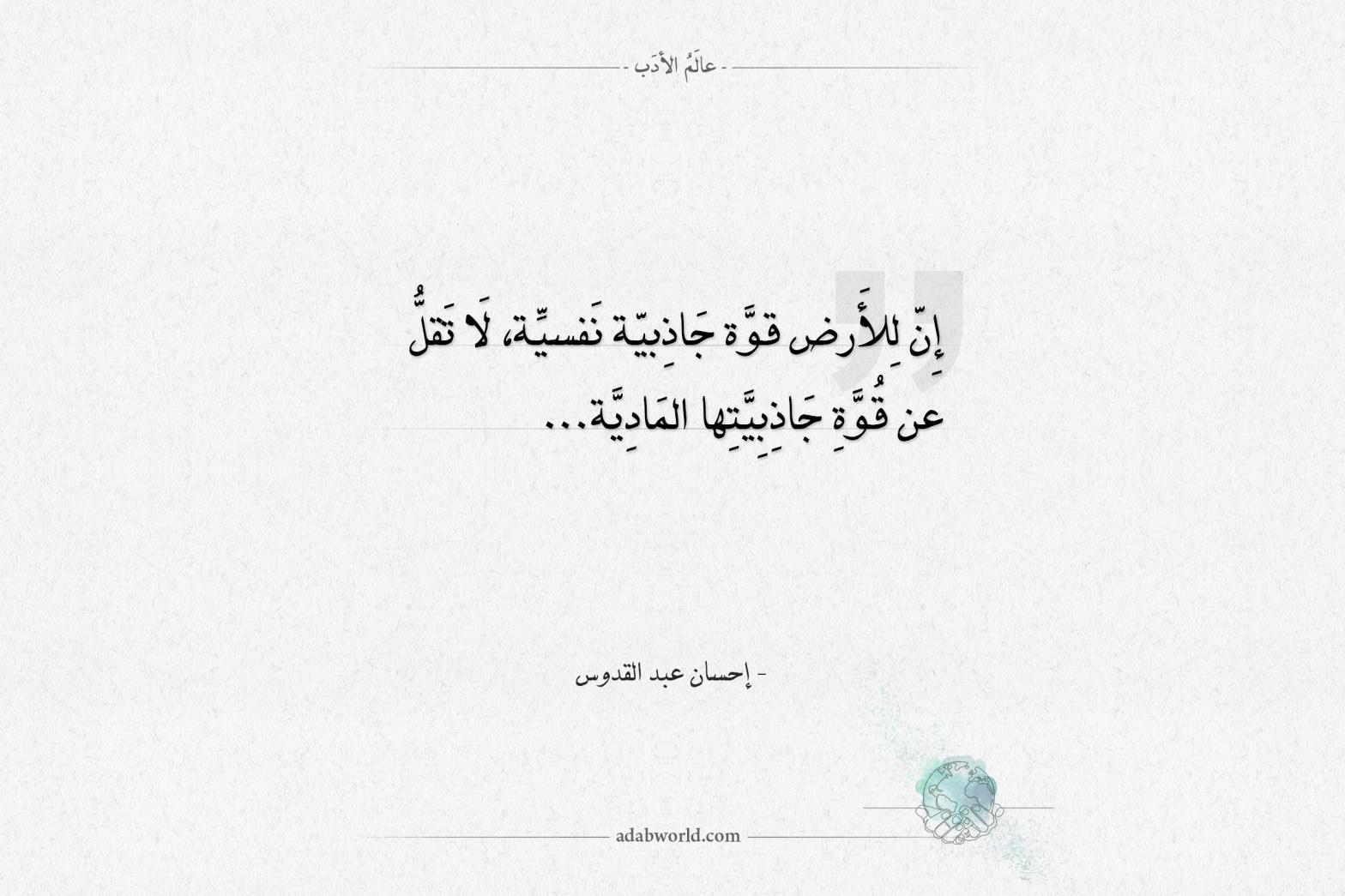 اقتباسات إحسان عبد القدوس للأرض قوة جاذبية نفسية
