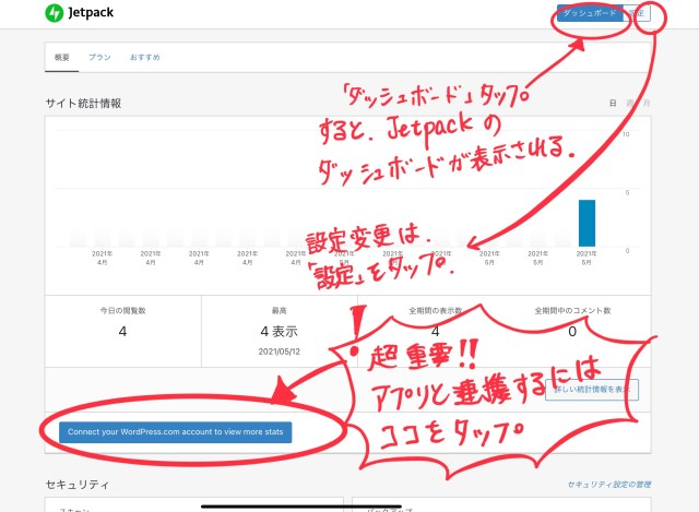 「Connect your WordPress.com account to view more states」をタップ