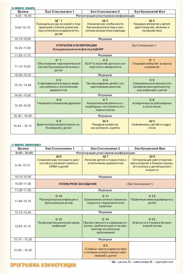 Programma_Konferencii1
