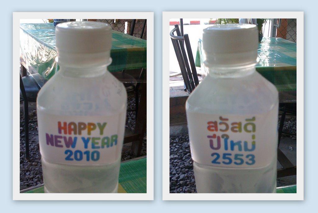 Future water!
