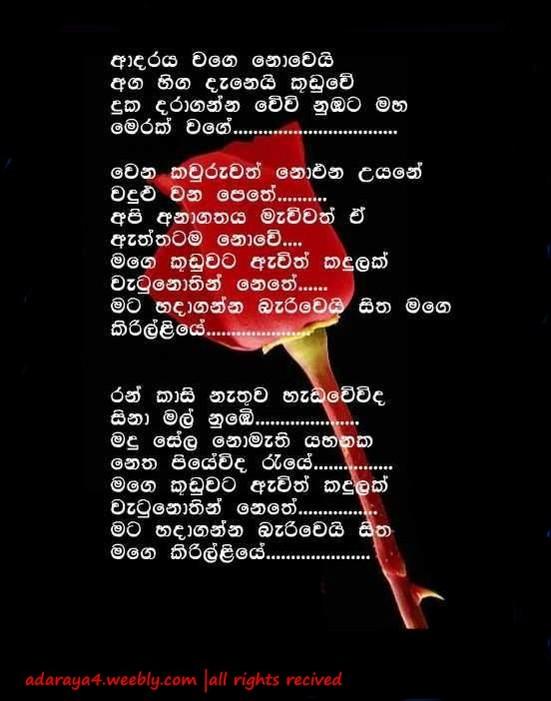 Nisadas Birthday Wishes Sinhala Friend
