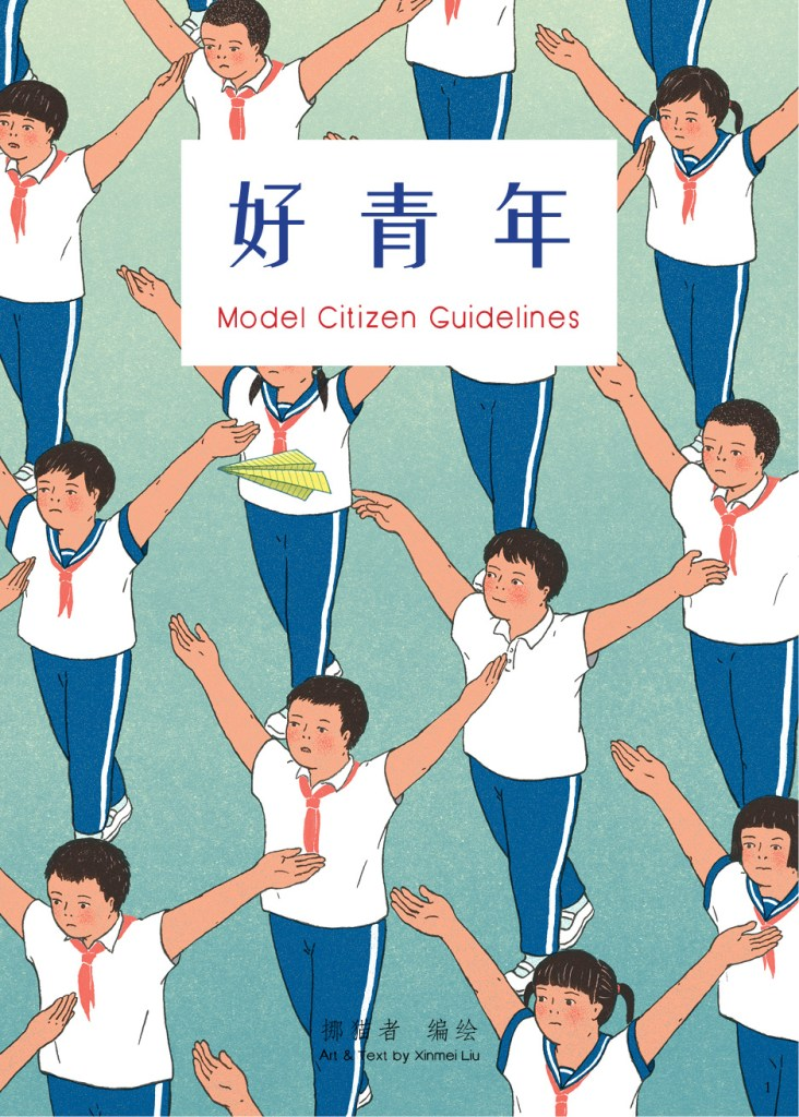 Xinmei Liu Model citizen guidelines
