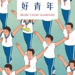 Xinmei Liu Model citizen guidelines