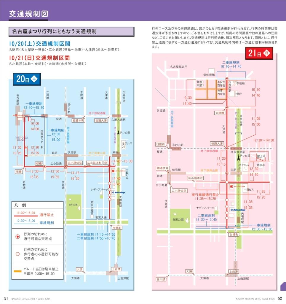 名古屋まつり交通規制