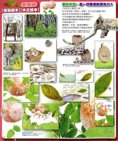 繪本語言系列-視覺語言 泛亞文化