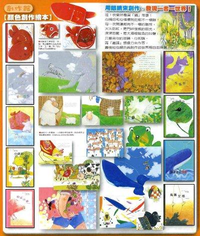 繪本語言系列-顏色語言 泛亞文化