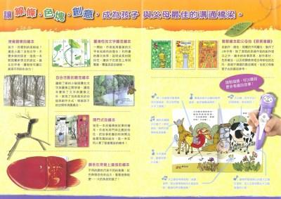 繪本語言系列 介紹 泛亞文化