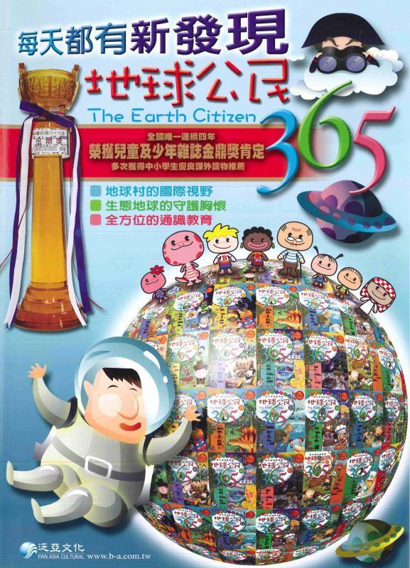 地球公民 金鼎獎雜誌 泛亞文化