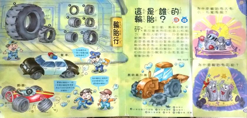 小小地球人 車