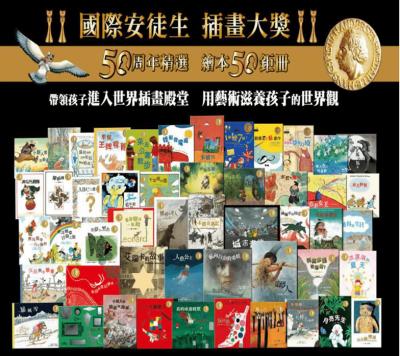 安徒生插畫大獎精選繪本 閣林出版 泛亞文化代理