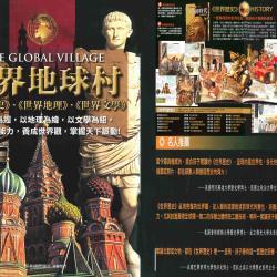 世界歷史 閣林出版 泛亞文化代理