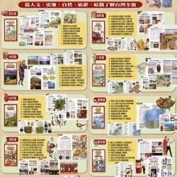 兒童台灣 泛亞文化