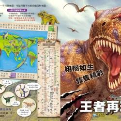 恐龍酷世界 泛亞文化
