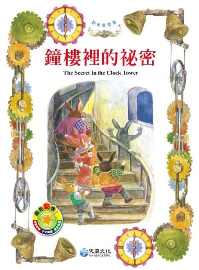 歡樂童話書