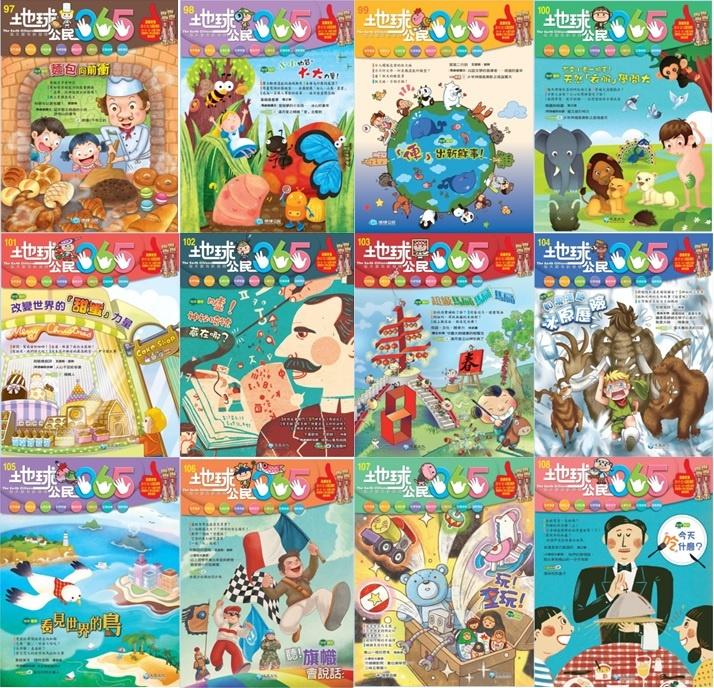 地球公民 CD下載(第97期~第108期)