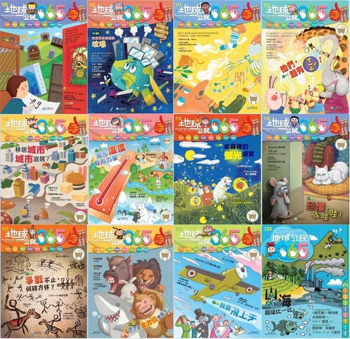 地球公民 CD下載(第109期~第120期)