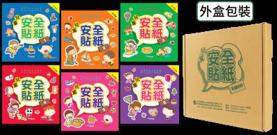泛亞文化 兒童安全貼紙