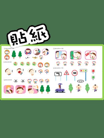 寶寶學習貼紙 泛亞文化