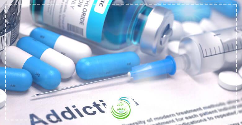 ماهي أدوية علاج الادمان علاج الادمان دوت كوم