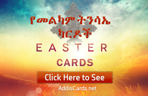 Free Ethiopian Easter Greeting Cards AddisCards
