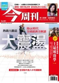 今周刊 2013/6/20 第861期